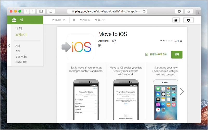 move-to-ios-primi-coomenti